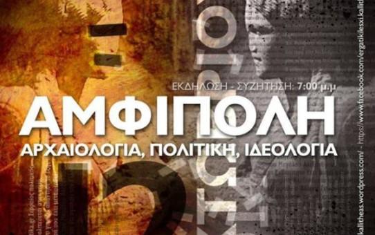 ΑΜΦΙΠΟΛΗ: Αρχαιολογία, Πολιτική, Ιδεολογία