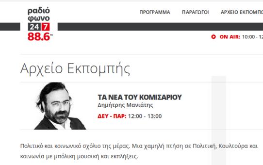 Τα συλλαλητήρια, οι μακεδονομάχοι, το ΕΑΜ και ο ΕΔΕΣ